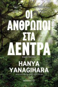 Οι άνθρωποι στα δέντρα - Hanya Yanagihara