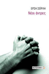 Νέοι άντρες - Σεϊρλή Έρση