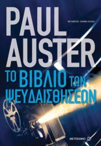 Το βιβλίο των ψευδαισθήσεων - Paul Auster