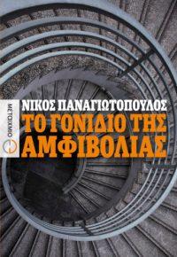 Το γονίδιο της αμφιβολίας - Παναγιωτόπουλος Νίκος