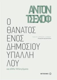 Ο θάνατος ενός δημοσίου υπαλλήλου - Anton Chekhov