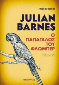 Ο παπαγάλος του Φλωμπέρ - Julian Barnes