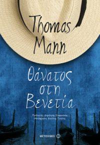 Θάνατος στη Βενετία - Thomas Mann