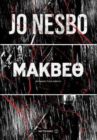 Μάκβεθ - Jo Nesbo
