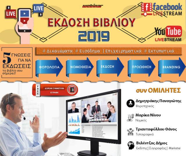 2η ΔΩΡΕΑΝ τηλε-συζήτηση/σεμινάριο των Εκδόσεων ΛΕΥΚΟ ΜΕΛΑΝΙ