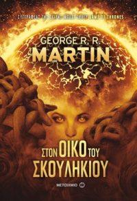 Στον Οίκο του Σκουληκιού - George R. R. Martin