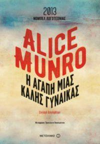 Η αγάπη μιας καλής γυναίκας - Alice Munro