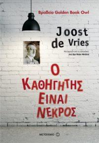 Ο καθηγητής είναι νεκρός - Joost de Vries