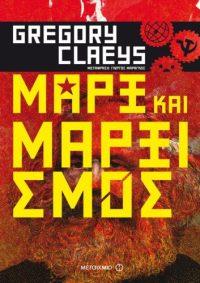 Μαρξ και μαρξισμός - Gregory Claeys