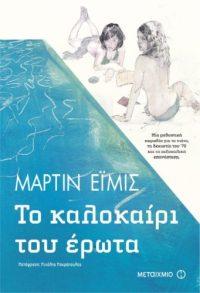 Το καλοκαίρι του έρωτα - Martin Amis