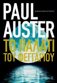 Το παλάτι του φεγγαριού - Paul Auster