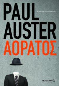Αόρατος - Paul Auster