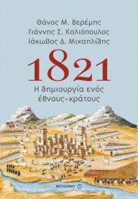 1821 Η δημιουργία ενός έθνους-κράτους - Θάνος Μ. Βερέμης , Γιάννης Σ. Κολιόπουλος , Ιάκωβος Δ. Μιχαηλίδης