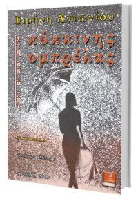 Στη σκιά της κόκκινης ομπρέλας - Αντωνίου