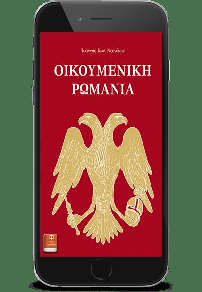 Οικουμενική Ρωμανία – Νεονάκης Ιωάννης