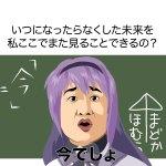 魔法少女ハヤシ☆マドカ