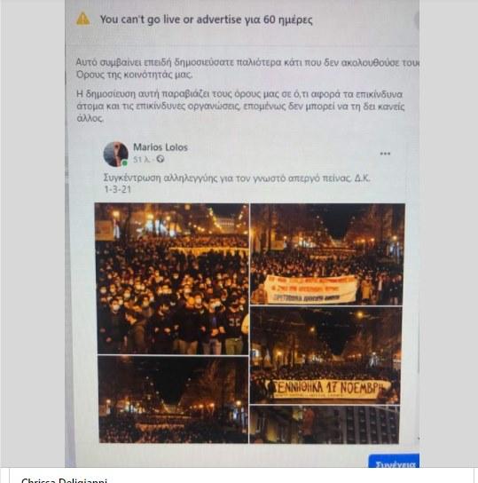 Το Facebook λογόκρινε τις φωτογραφίες των Λώλου, Μπόλαρη και Παρτσάλη από τη συγκέντρωση για τον Δημ. Κουφοντίνα