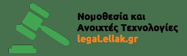 Νομοθεσία και Ανοιχτές Τεχνολογίες