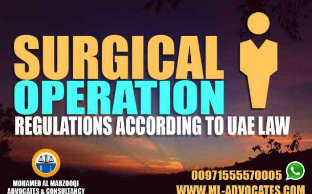 Surgical Operation Regulations according UAE law 2016 medical liability amendments