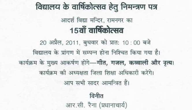 24 Invitation Card Format In Hindi Now