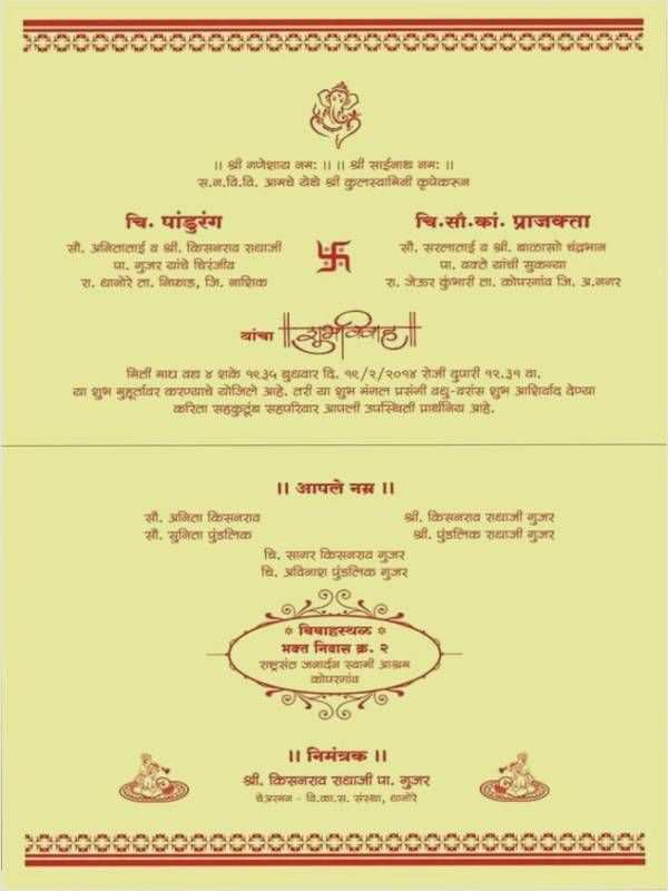 marathi wedding invitation template