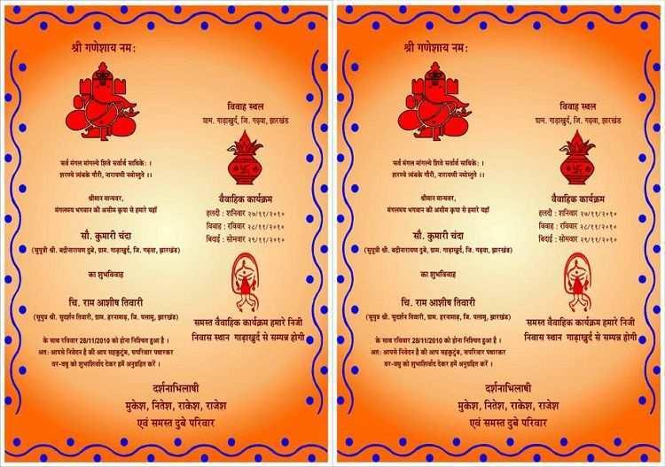 89 standard reception invitation card