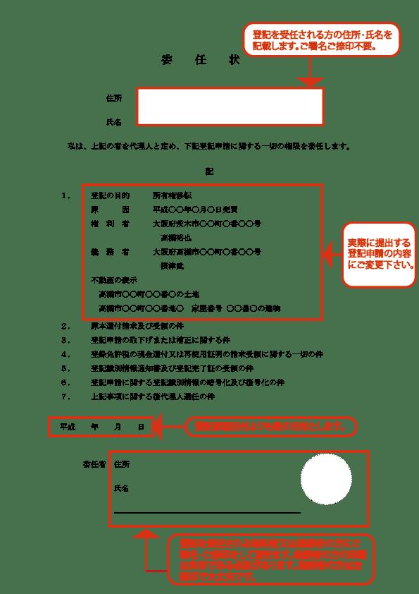 所有権移転登記(売買)の委任状の記載例