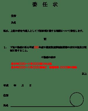 固定資産評価証明書取得に関する委任状のひな形