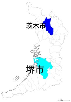堺市と茨木市
