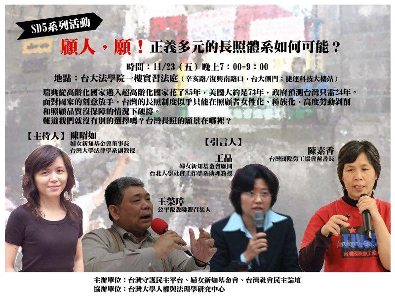 臺灣社會民主論壇:正義多元的長照體系如何可能? | 法哲學、生活與實踐