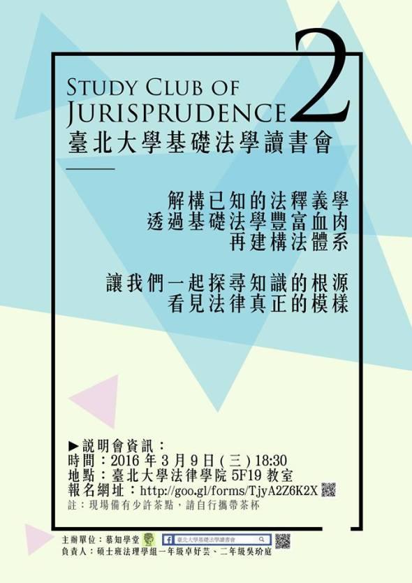 法理學讀書會資訊:臺北大學基礎法學讀書會 | 法哲學、生活與實踐