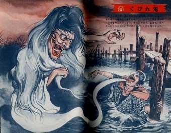Kubire-oni (strangler demon), 1972