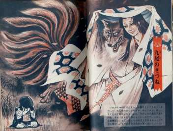 Kyubi no kitsune (nine-tailed fox), 1972
