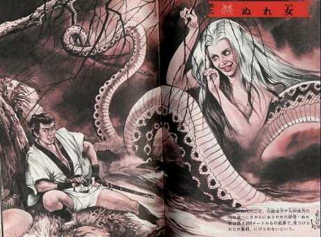 Nure-onna (snake woman), 1972