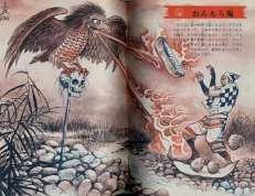 Onmoraki (bird demon), 1972