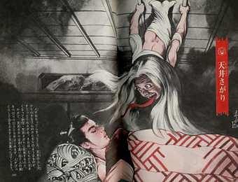 Tenjo-sagari (ceiling dweller), 1972