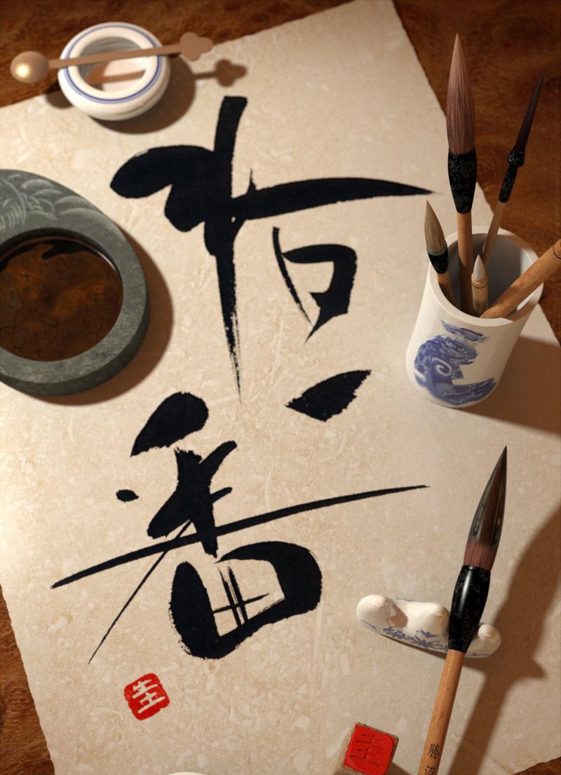 Shodo larte calligrafica giapponese LegaNerd