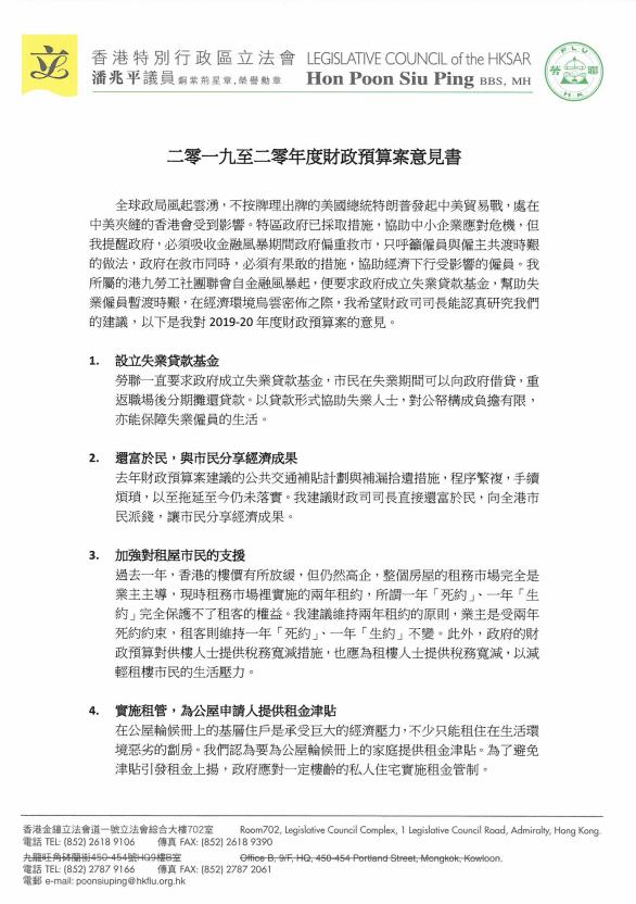 2019-20財政預算案意見書p1