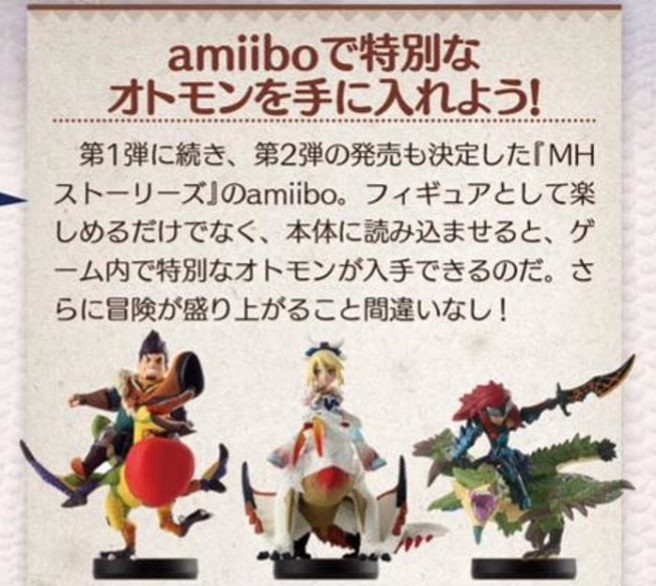 monster-hunter-stories-amiibo-wave-2-656x586