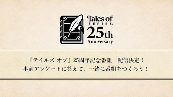 tales of stream