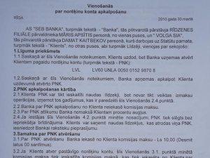 Вид на жительство в Латвии для инвестора