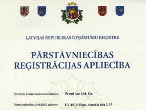 Срочная регистрация компании и фирмы в латвии