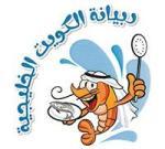 ربيانة الكويت الخليجية