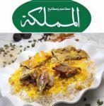 مطعم المملكة في الكويت