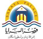 مطعم قصر السرايا في الكويت