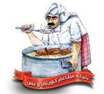 مطعم كويتي و بس فى الكويت