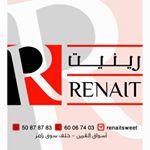حلويات رينيت فى الكويت
