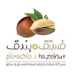 مطحنة فستق و بندق في الكويت
