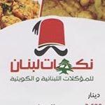 مطعم نكهات لبنان في الكويت