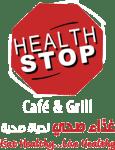 مطعم هيلث ستوب health stop في الكويت